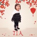Jia - prénom chinois fille